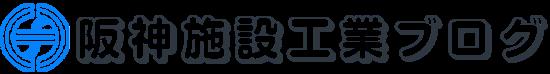 阪神施設工業ブログ